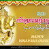 Happy Ganesh Chaturthi 2017 Wallpapers Best Vinayaka Chavithi Images Tamil Kavithai