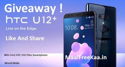 Free HTC U12  Plus
