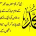 Nabi Carem ﷺ Kay Naam Baray Ek Bartania  Ki Ek Report .