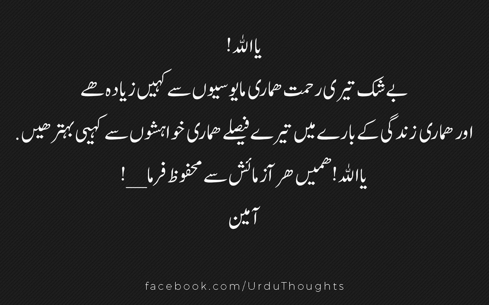 life quotes in urdu language