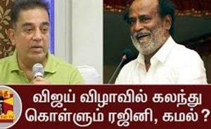 Rajini, Kamal to participate in Vijay's MERSAL Audio Launch Function? | Thanthi Tv