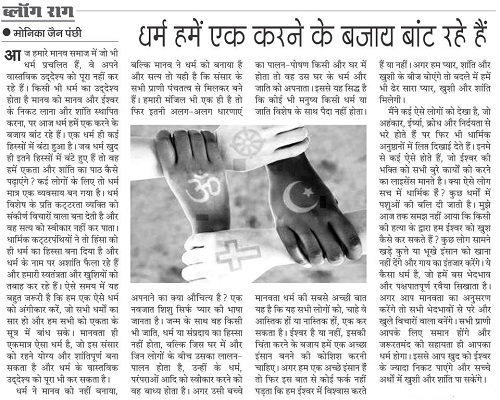Essay on Humanity in Hindi