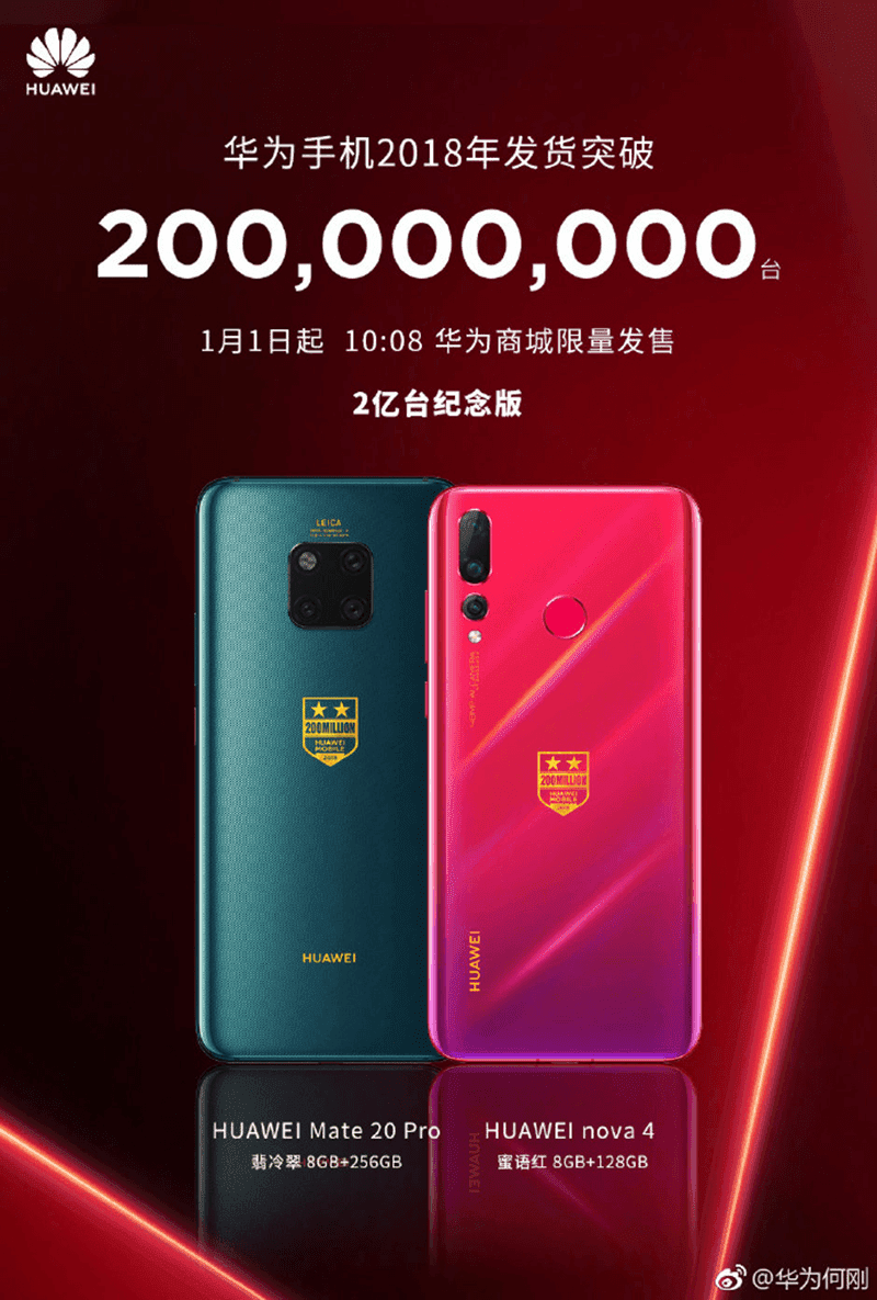 Huawei announces commemorative editions of the Mate 20 Pro and Nova 4