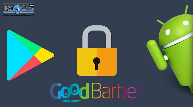 انشئ سياسة خصوصية لتطبيقك قبل حذفه من متجر جوجل بلاي