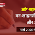 करेंट अफेयर्स One Liner Questions and Answers of March 2020 (Part-1): Download PDF