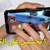 أخطر تطبيق للتجس على الهواتف! تسجيل المكالمات + فتح الكاميرا .. جرب بنفسك
