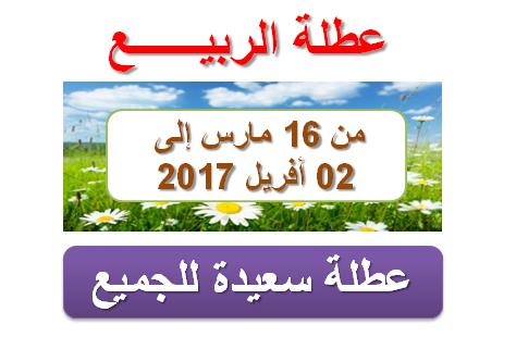 تاريخ عطلة الربيع 2016-2017