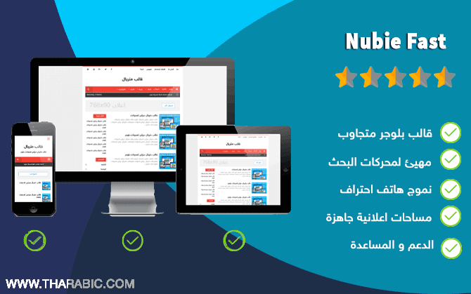 Nubie Fast  | قالب بلوجر بسيط و سريع 2019
