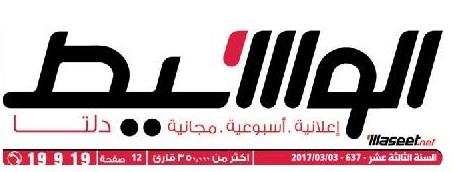 وظائف وسيط الدلتا عدد الجمعة 3 مارس 2017 م