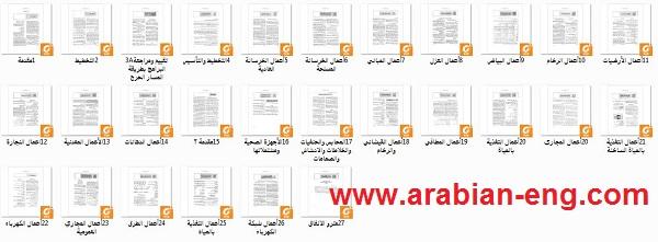 الموسوعة الهندسية للبقري كاملة PDF