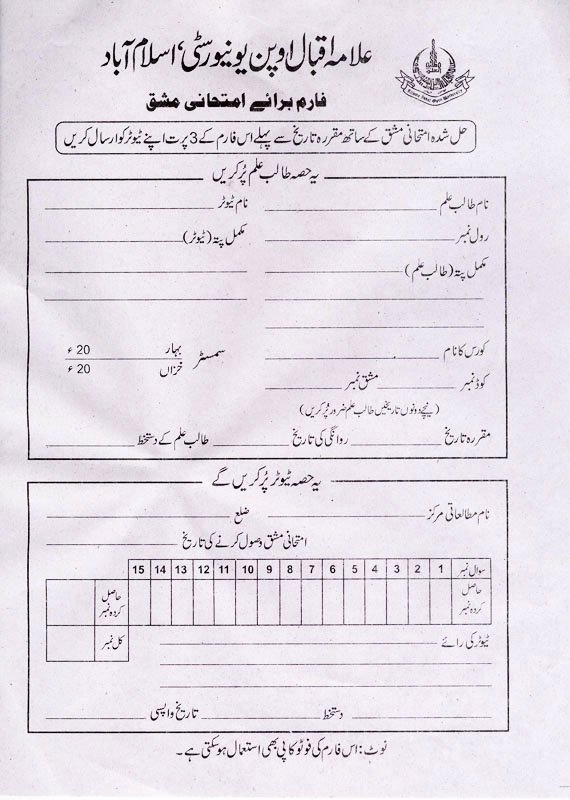 Assignment Marks Form : Allama Iqbal Open University AIOU