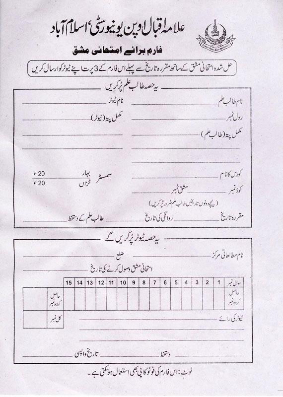 Assignment Marks Form : Allama Iqbal Open University AIOU