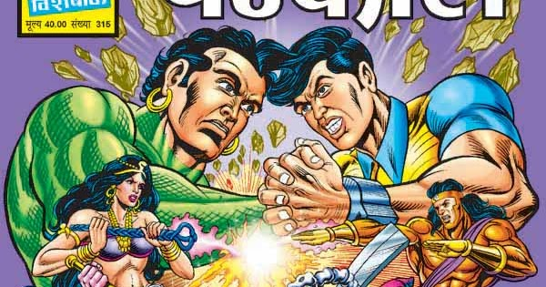 Comics Toons: Parkale Nagraj aur Dhruv comics Free Download