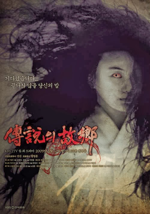 Korea Ghost Story-2 : Love OF Vampire ( 2008 )
