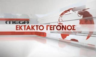 Έκτακτο δελτίο ειδήσεων από το Mega - ΒΙΝΤΕΟ