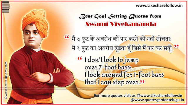 Swami Vivekanda Goal Settings Quotes for youth