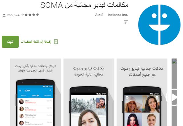 تطبيق  SOMA