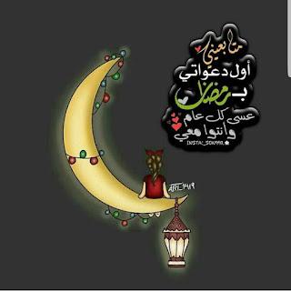 صور ادعية رمضان