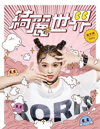張文綺2018新專輯