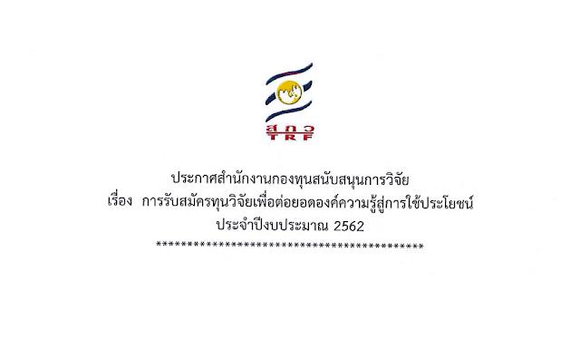 ประกาศรับสมัครทุนฝ่ายวิชาการ สกว. ประจำปี 2562