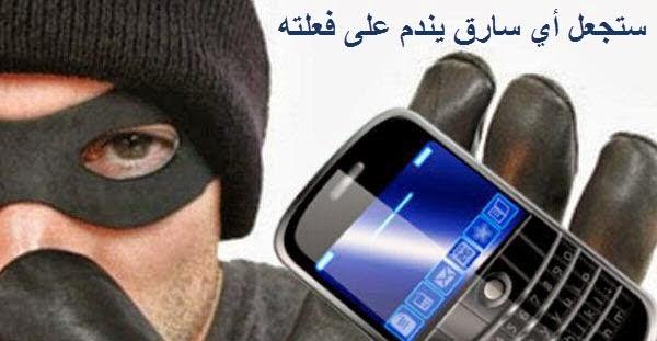خطوات يجب معرفتها لحماية معلومات هاتفك من السرقة