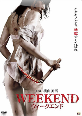 Poster of Weekend 2012 Full Movie BRRip 480p Chinese 300Mb ESub