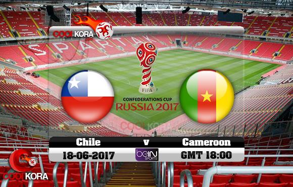 مشاهدة مباراة تشيلي والكاميرون اليوم 18-6-2017 في كأس القارات