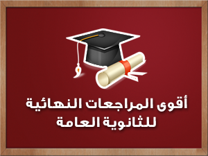 final-revision-school-on-air-arabic-third-secondary