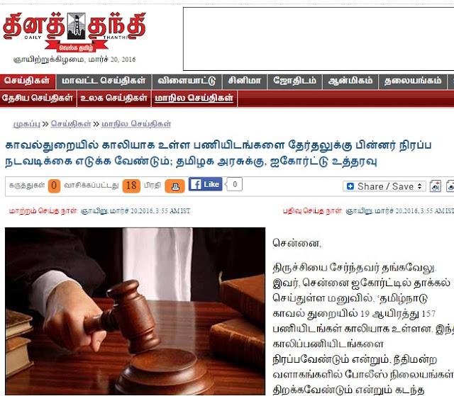 tamilnadu police selection sub inspector exam 2016 latest news