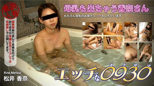 UNCENSORED H0930 ki181209 エッチな0930 松井 香奈 25歳, AV uncensored