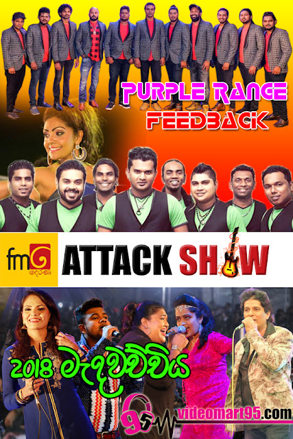 DERANA ATTACK SHOW  WITH FEEDBACK & PURPLE RANGE  AT MEDAWACHCHIYA 2018