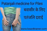 patanjali ayurvedic medicines for piles in hindi