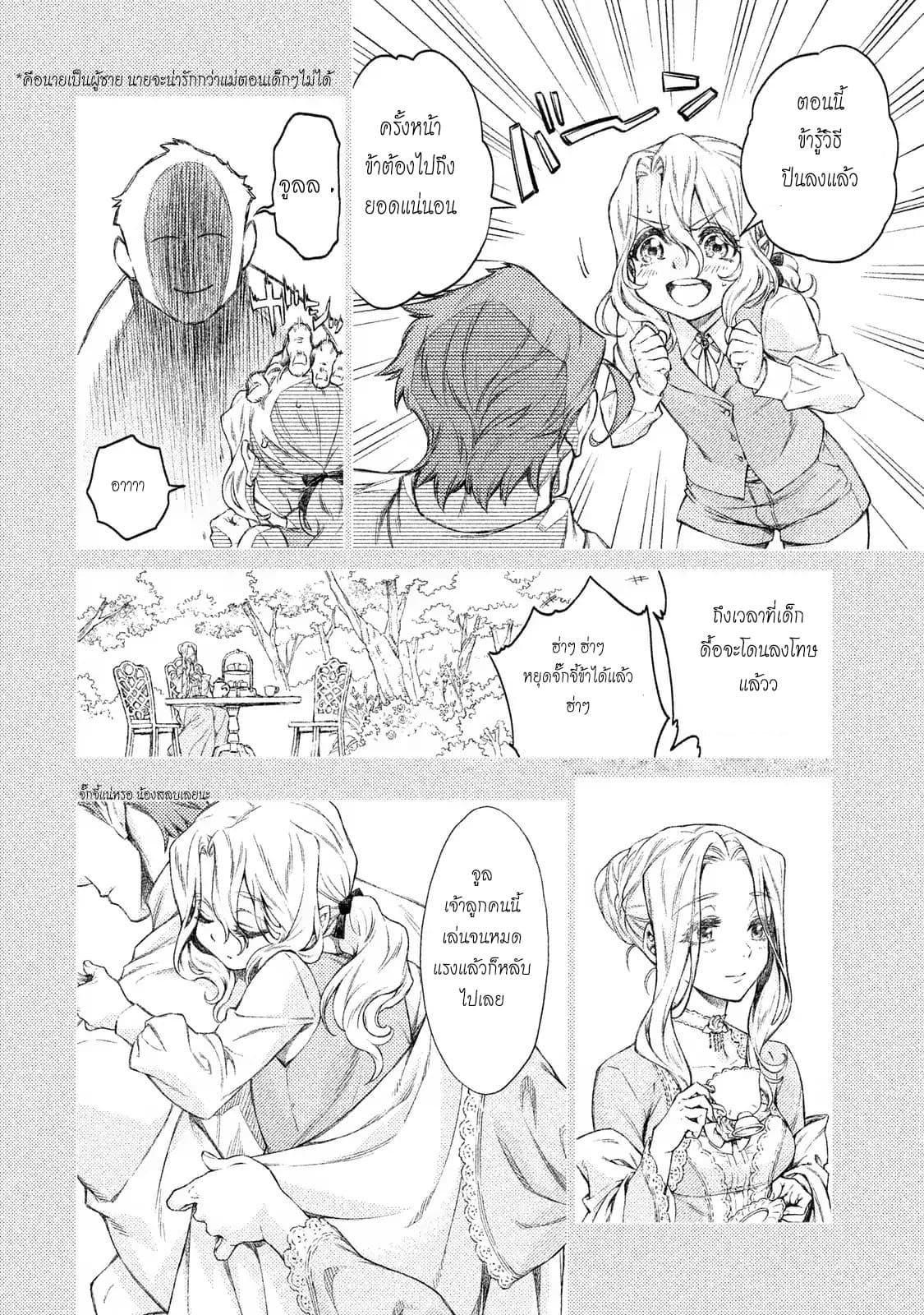 อ่านการ์ตูน Henkyou no Roukishi - Bard Loen ตอนที่ 3 หน้าที่ 30