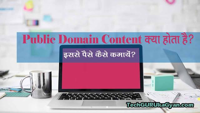 public-domain-content