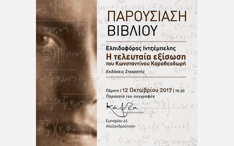 Αλεξανδρούπολη: Παρουσίαση του βιβλίου «Η τελευταία εξίσωση του Κωνσταντίνου Καραθεοδωρή»