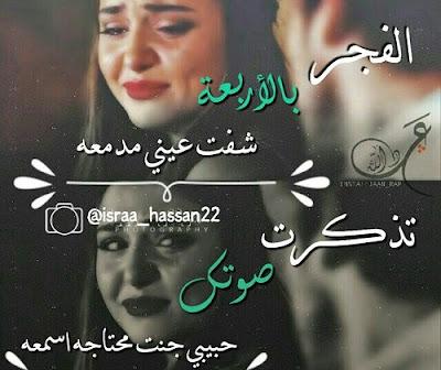 صور حزن وفراق 2018 صور مكتوب عليها كلام حزين