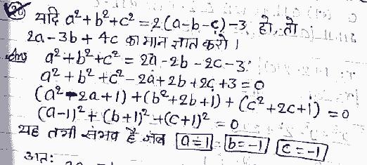 Download Algebra Hand Written Notes [PDF] - GOSSC: SSC CGL | IBPS