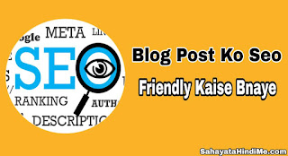 Blog-post-ko-seo-friendly-kaise-bnaye