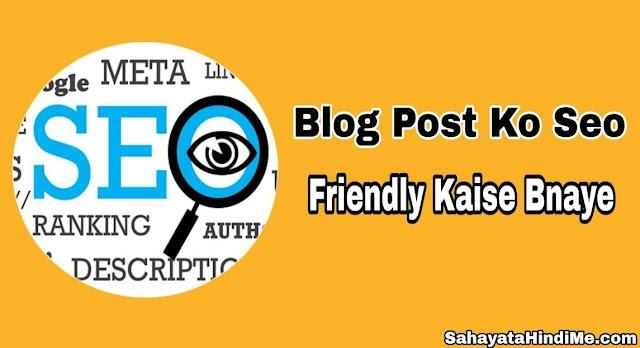 Blogger Post Ko SEO Friendly Kaise Bnaye