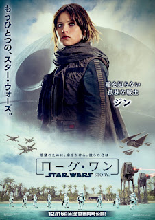 Rogue One A Star Wars Story International Poster 4