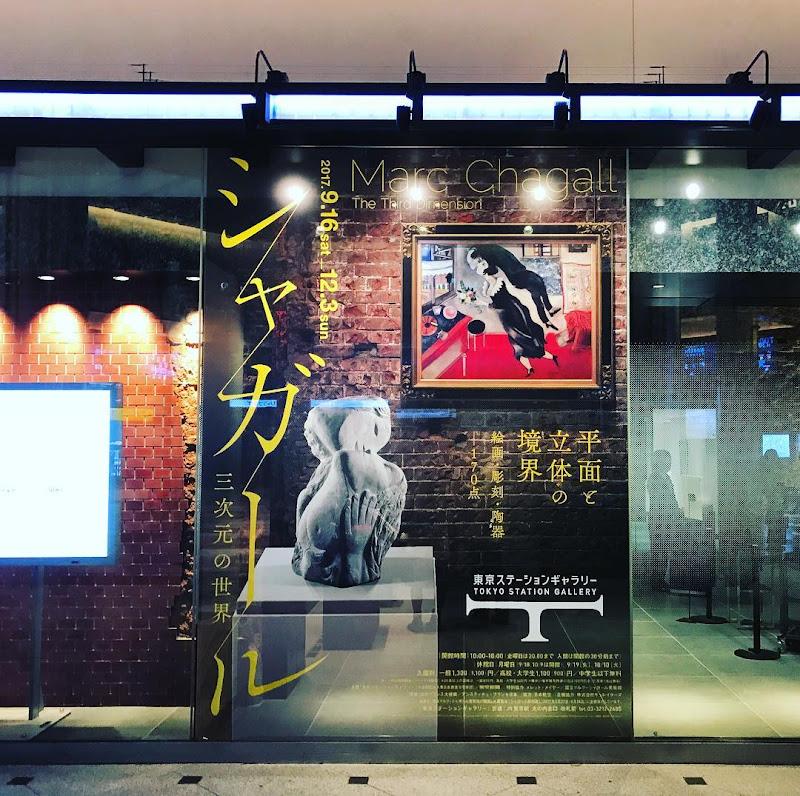 シャガール 三次元の世界 | 東京ステーションギャラリー | 2017-11 【鑑賞メモ】