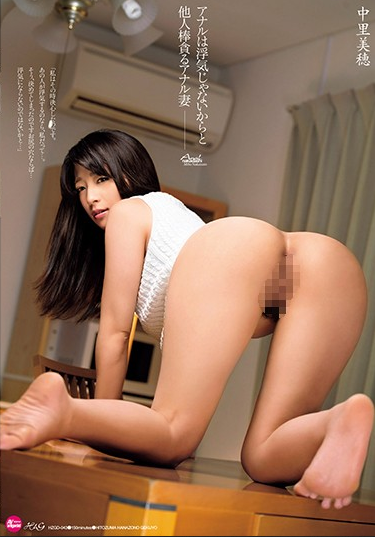 HZGD-043 Anal Miho Anal Wife Nakazato That Devour Others Bar Because Not A Flirt