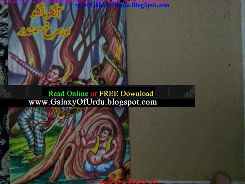 Angloo Bangloo Aur Surkh Samandar Part 19