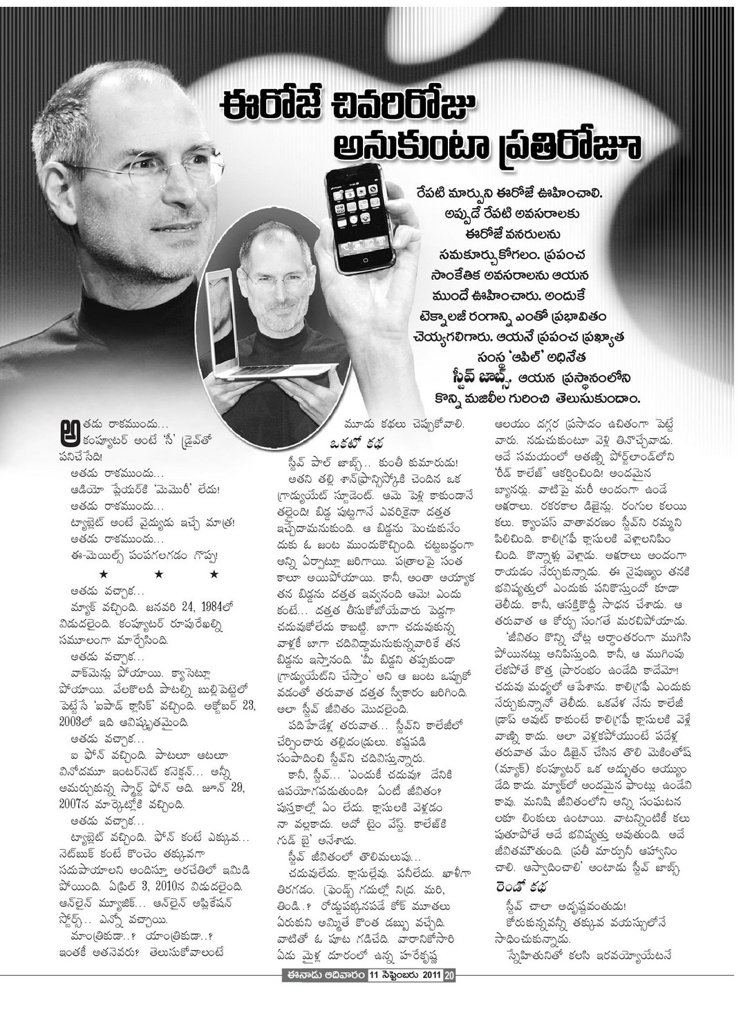 Eenadu Sunday Book Pdf