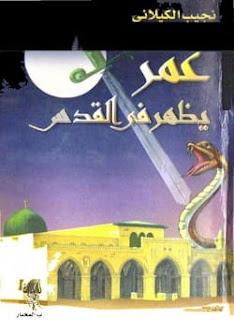 تحميل رواية عمر يظهر في القدس pdf - نجيب الكيلاني - ط المختار