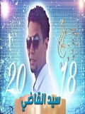 Youness El Boulmani 2018 Sid L9adi