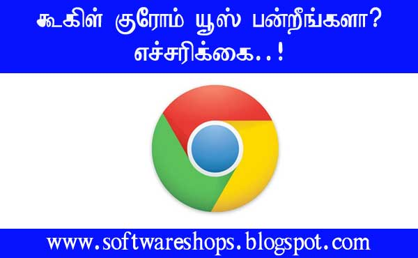 are-you-use-google-chrome-brwser-in-internet-center-be-alerts