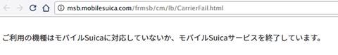 モバイル Suica のパスワード再設定画面を PC で開く