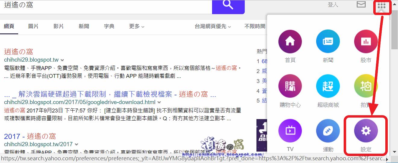 關閉與清除 Yahoo!奇摩搜尋紀錄
