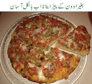 how to make pizza without oven in urdu recipe